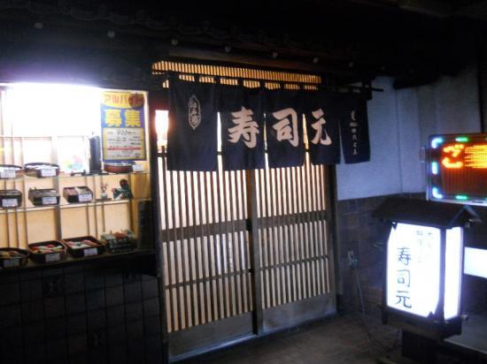 寿司元14