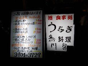 川栄外観02