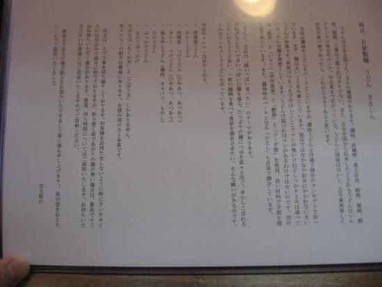 神田 まるしん+004