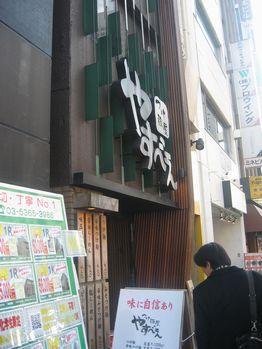 新宿つけ麺  やすべえ、 +(2)