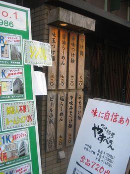 新宿つけ麺  やすべえ、 +(1)