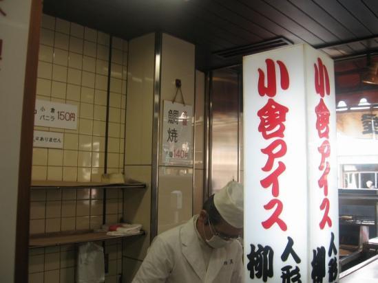 人形町 たい焼き 柳屋+(3)