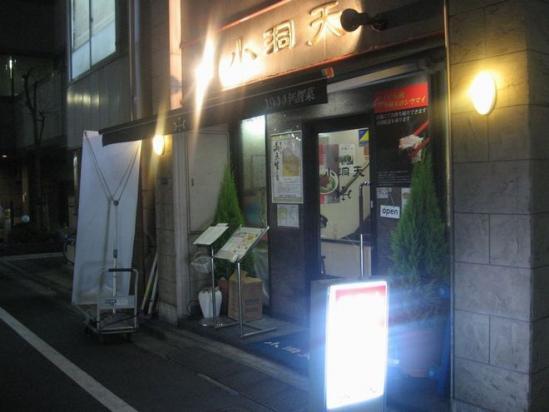 日本橋 小洞天+(2)