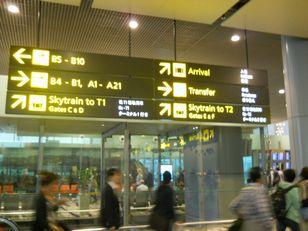 チャンギ空港01