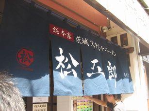 馬喰町 松五郎+(2)