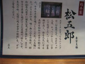 馬喰町 松五郎+(6)