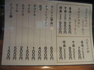 馬喰町 松五郎+(5)
