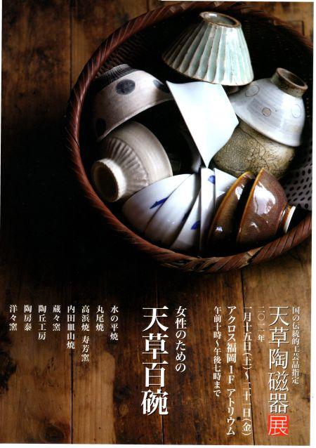 2011 天草陶磁器 アクロスチラシ010