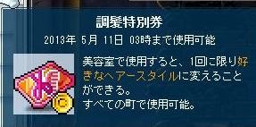 Maple130210_030849.jpg