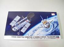 【ハセガワ】スペースシャトル&ハッブル宇宙望遠鏡【1/200】