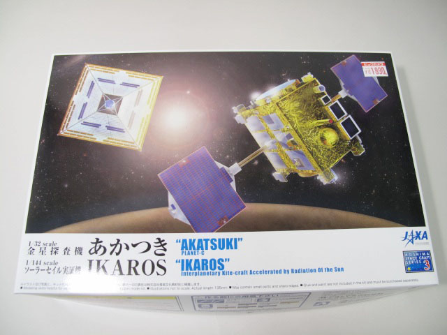 【アオシマ】金星探査機あかつき/ソーラーセイル実証機イカロス スペースクラフトシリーズ No.03  【1/32・1/144】