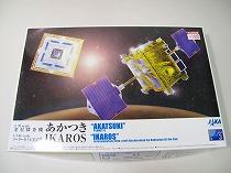 【アオシマ】金星探査機あかつき/ソーラーセイル実証機イカロス|スペースクラフトシリーズ No.03 |【1/32・1/144】