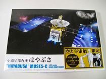 【アオシマ】惑星探査機はやぶさ/糸川英夫博士&人工衛星おおすみフィギュア入りモデル |スペースクラフトシリーズ No.01 |【1/32】