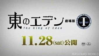 091126東のエデン1