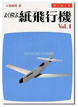 100204紙飛行機1