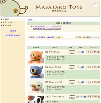 12027玩具店1