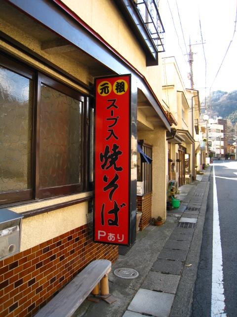 2010.12.12箒川 (30)