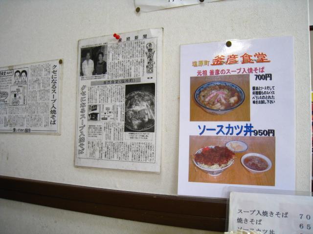 2010.12.12箒川 (32)