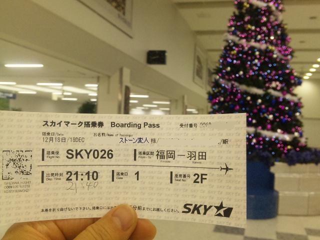 2010.12.18出張 (18)