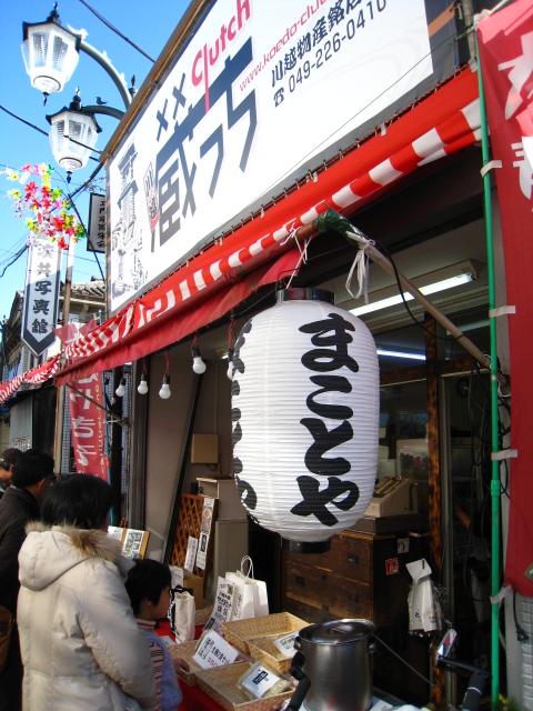2011.1.8まことや (10)