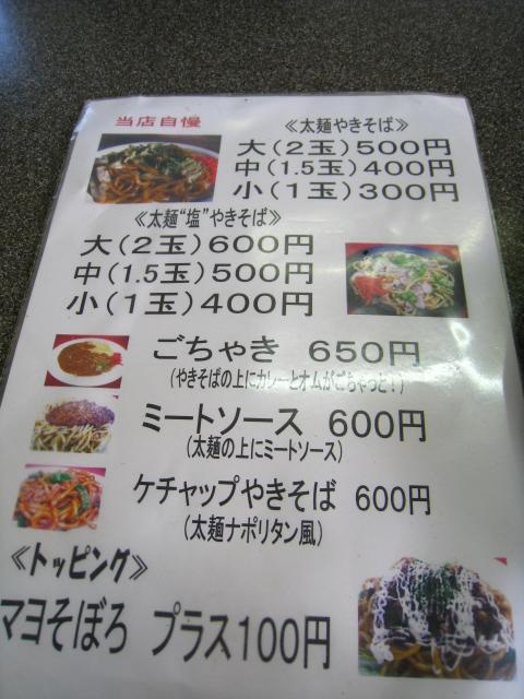 2011.1.8まことや (8)