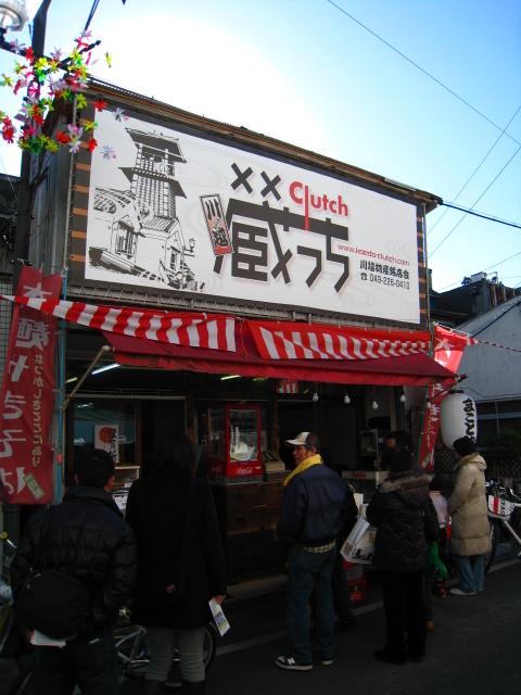 2011.1.8まことや (9)