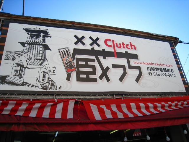 2011.1.8まことや (12)