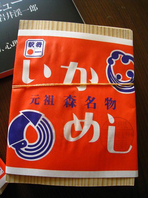 2011.1.23いか飯 (4)