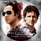 ナンバーズ/NUMB3RS<ファイナル・シーズン>