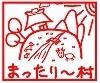 まったり~村の村民たち