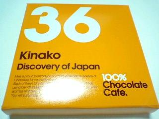 100%チョコレートカフェきなこ¥200