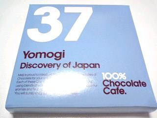 100%チョコレートカフェよもぎ¥200