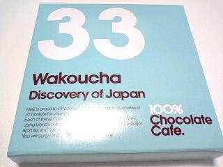 100%チョコレートカフェ和紅茶¥200