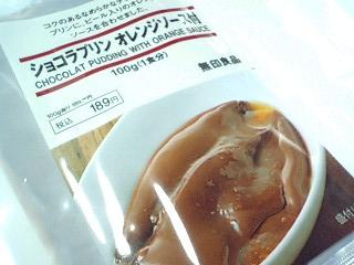 無印良品 ショコラプリン オレンジソース