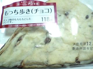 サークルKサンクス もっち歩き(チョコ)¥118
