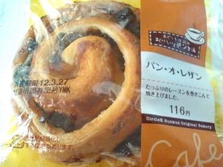サークルKサンクス パン・オ・レザン¥116
