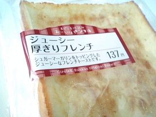 サークルKサンクス ジューシー厚ぎりフレンチ¥137