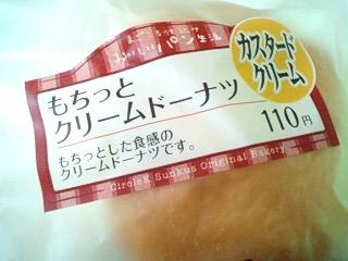 サークルKサンクス もちっとクリームドーナツ¥110
