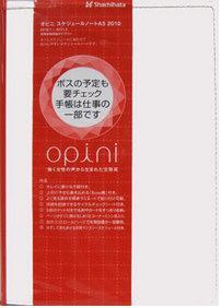 スケジュール帳2010