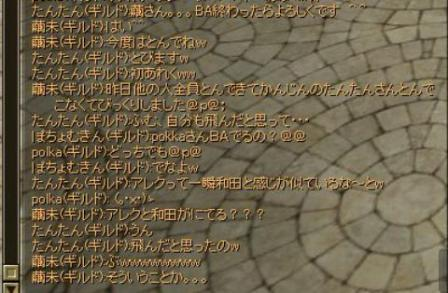 SRO[2010-03-29 18-48-34]_60