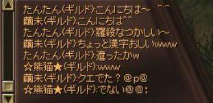 SRO[2010-03-31 15-12-45]_45