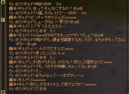 SRO[2010-05-30 16-33-38]_08