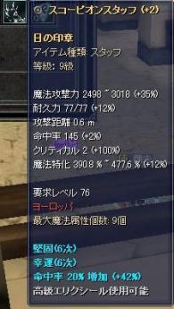 SRO[2010-06-07 01-15-39]_65