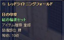 SRO[2010-06-14 02-35-56]_15