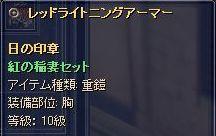 SRO[2010-06-14 02-35-51]_76