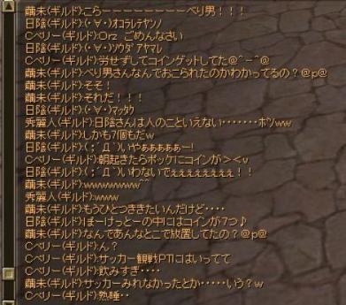 SRO[2010-06-20 14-13-23]_71