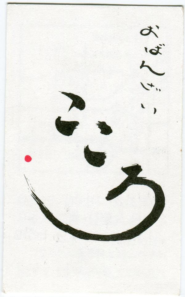 kokoro027.jpg