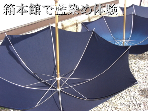 日傘作り1