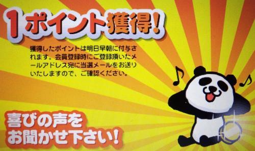 DSC2011_convert_20110906065756.jpg