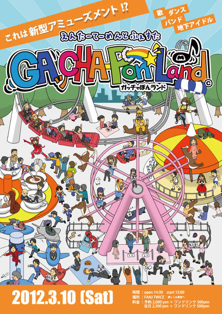 【GAッCHA-Pon☆Land M】1